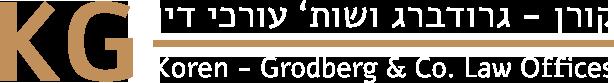 קורן - גרודברג ושות' – משרד עורכי דין  Koren - Grodberg & Co. - Law Offices